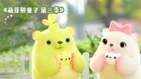 萌芽熊童子 第三季