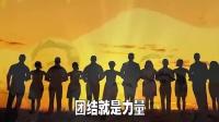 《团结就是力量》MV