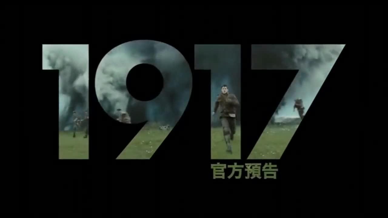 萨姆门德斯战争片1917中文预告