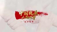 """《中国抗疫人物故事》第二集:《""""疫""""不容辞》"""