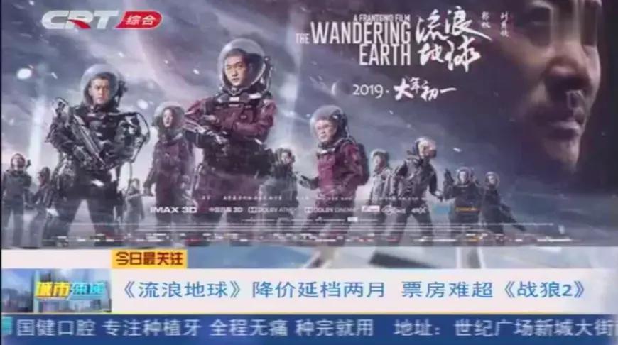 《流浪地球》将延档两个月上映到五月份,并调整影片最低票价