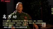 【寻访英雄⑫】九旬老兵高万功:一把炒面一把雪 抗美援朝回国后全连仅剩7人