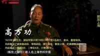 【寻访英雄?】九旬老兵高万功:一把炒面一把雪 抗美援朝回国后全连仅剩7人