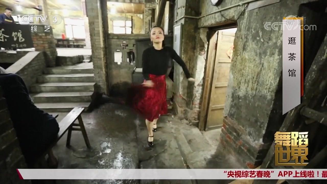 [舞蹈世界]《逛茶馆》表演:中国舞蹈家协会街舞委员会 CHUC重庆街舞联盟
