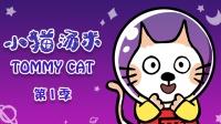 小猫汤米 第一季