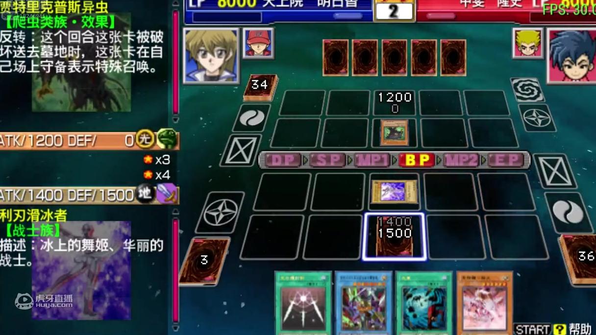 游戏王GX:新生卡组的组队战