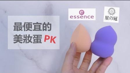 【鸭鸭彩妆Ya Ya Makeup Lab】心得║便宜好用的美妆蛋对决(星之冠、essence)
