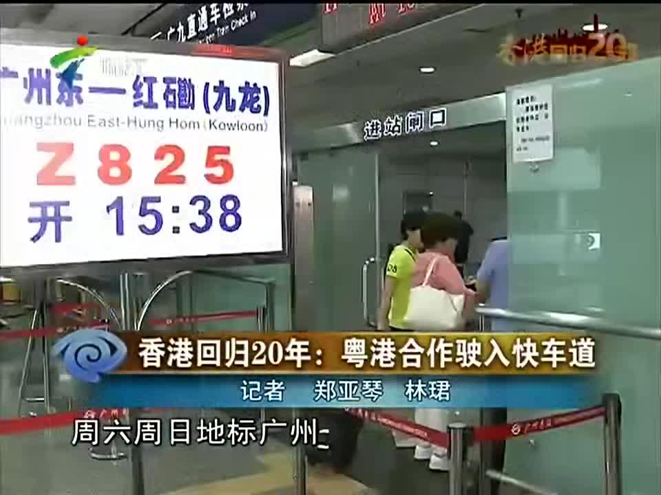 香港回归20年:粤港合作驶入快车道资讯-在线观看-风行网