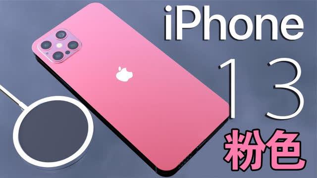 iPhone13或推出粉色,女孩子们很喜欢