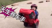 这些宝宝的车技超神