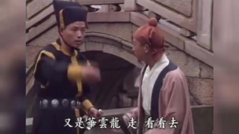 游本昌版《济公游记》济公施法术惩罚强盗
