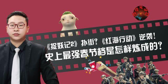 《捉妖记2》扑街《红海行动》逆袭?史上最强春节档是怎样炼成的