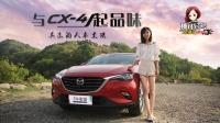神经兮兮车评记:与CX-4一起品味人车生活