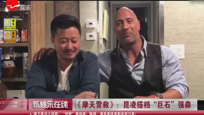 """《摩天营救》:昆凌搭档""""巨石""""强森"""