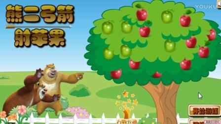 熊出没之奇幻空间 熊二弓箭射苹果