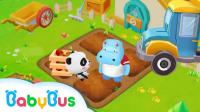 宝宝巴士亲子游戏—种水果蔬菜