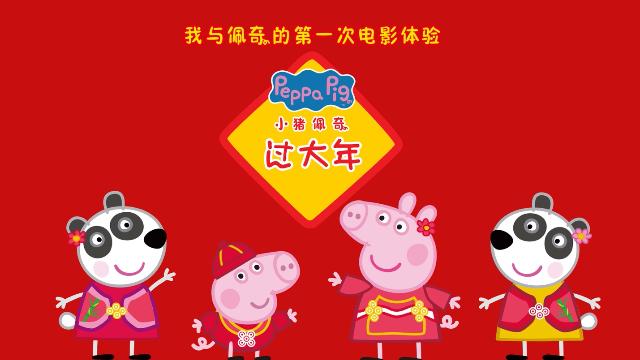 春节档两部动画电影依然值得一提,小猪佩奇过大年火爆!