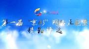 京彩正能量网络评选活动