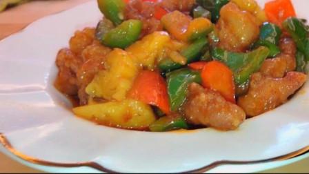 学《中餐厅》张亮做菠萝咕噜肉的做法,超级简单,好吃到流口水