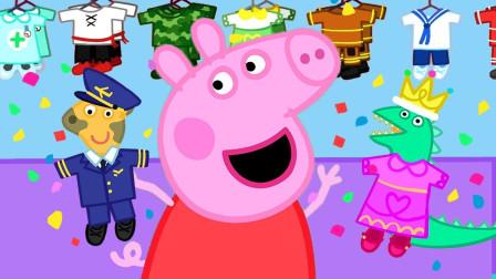 太棒了!小猪佩奇和乔治要送猪妈妈什么惊喜礼物?可是她喜欢吗?儿童益智趣味游戏玩具故事