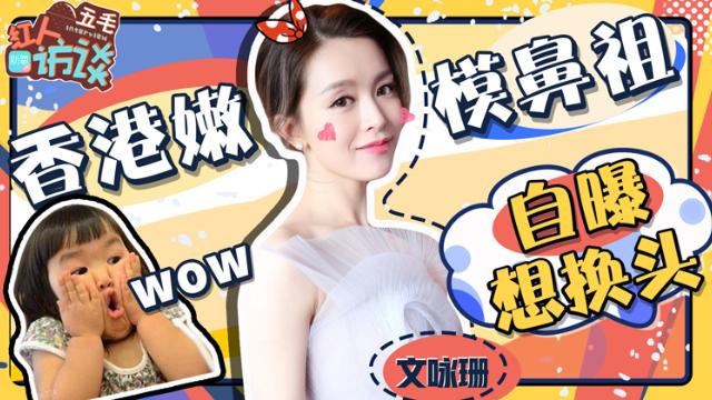 香港嫩模鼻祖自爆最想跟这个女明星换头,理由竟然是