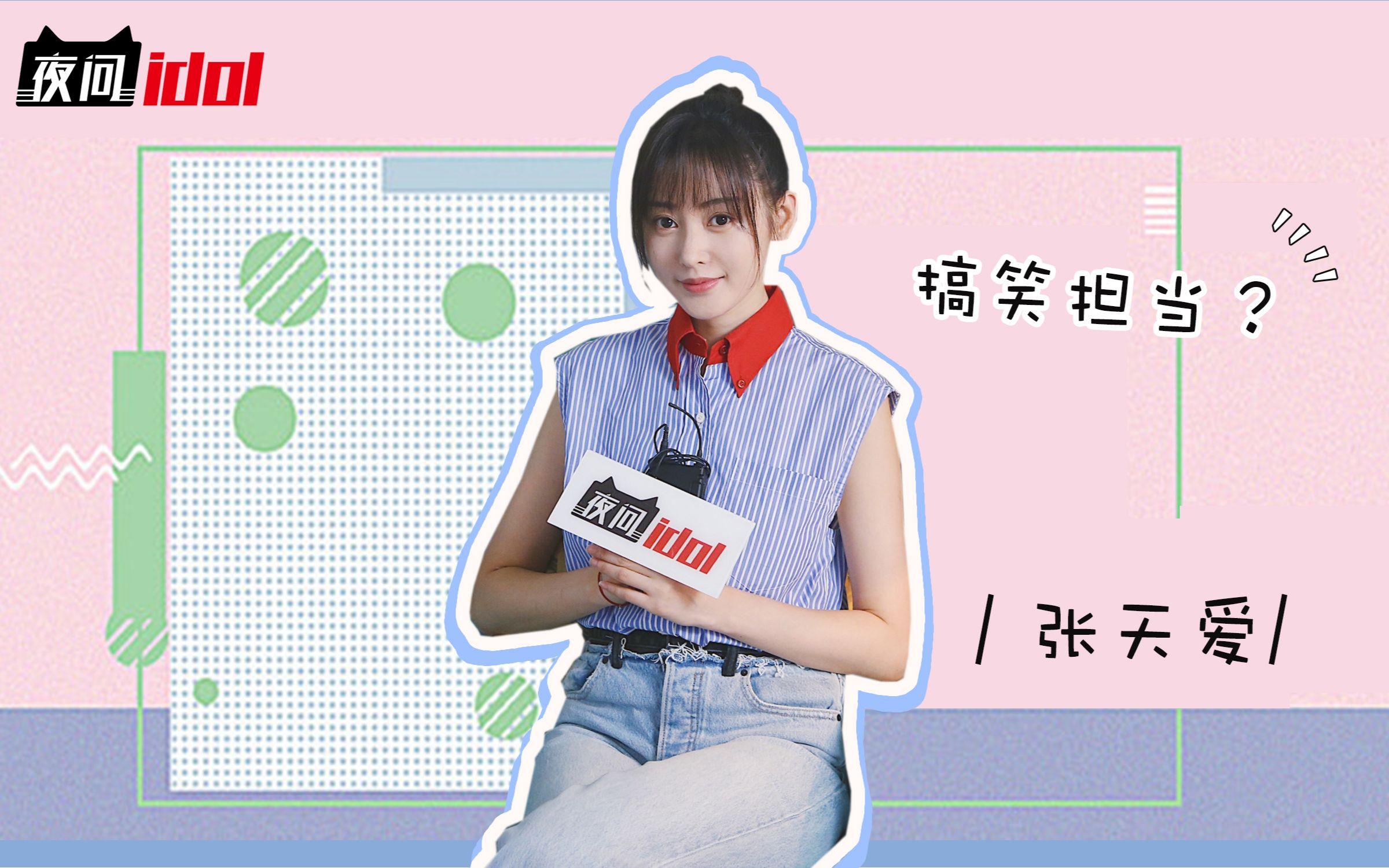 张天爱现场模仿陈柏霖的台湾腔,女汉子新戏竟成搞笑担当?