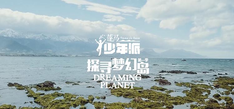蓬马少年派 | 官方预告片正式出炉,奇幻之门即将开启