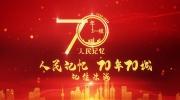 【70年70城】記住瓊海!