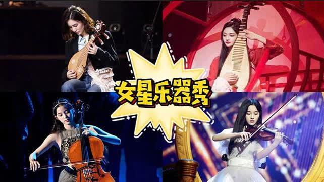 女明星乐器秀合集:宋佳是柳琴高手,周洁琼琵琶弹得很好