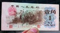 这种纸币身价涨了几百倍