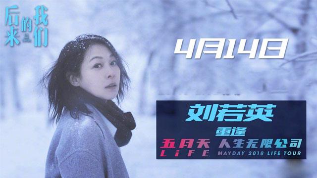 刘若英导演处女作《后来的我们》武汉宣传 田壮壮表演打动人心