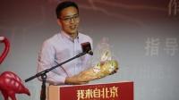 网络电影《我来自北京》贺岁档上线