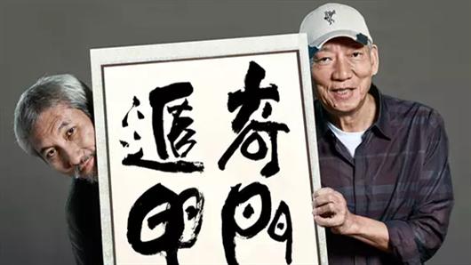 【奇门遁甲】徐克袁和平携手打造新奇幻