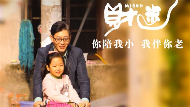 【财迷】春节回家预告 六小龄童父爱如山结尾填空题泪