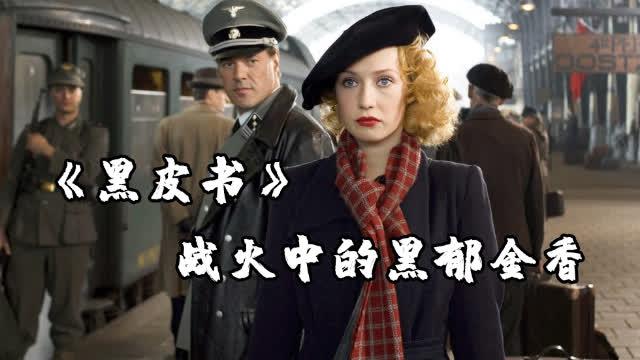 战火中的美女间谍,揭露出人性的灰色地带,这部电影得细品!