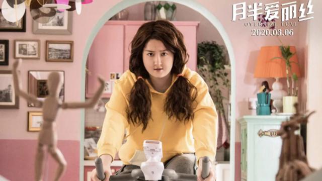《月半爱丽丝》定档3.6,关晓彤变身胖女孩,嫌弃黄景瑜老