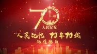 """【70年70城】記住德陽!在這里,被譽為""""中國機長的搖籃"""""""