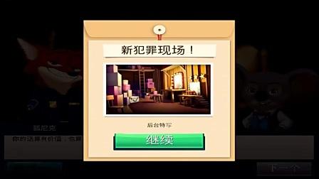 《疯狂动物城-犯罪档案》大电影国语手游#140