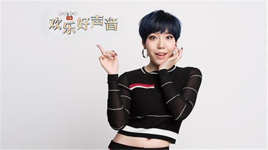 【欢乐好声音】吴莫愁倾情献声演唱全球唯一中文歌曲