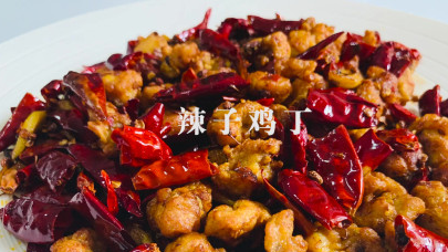 中餐厅辣子鸡丁 鸡肉爽辣鲜嫩 连辣椒都吃光了