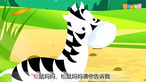 嘟拉动物儿歌 第1集 斑马