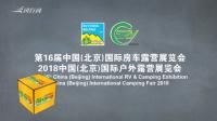 第16届北京国际房车露营展与大家不见不散