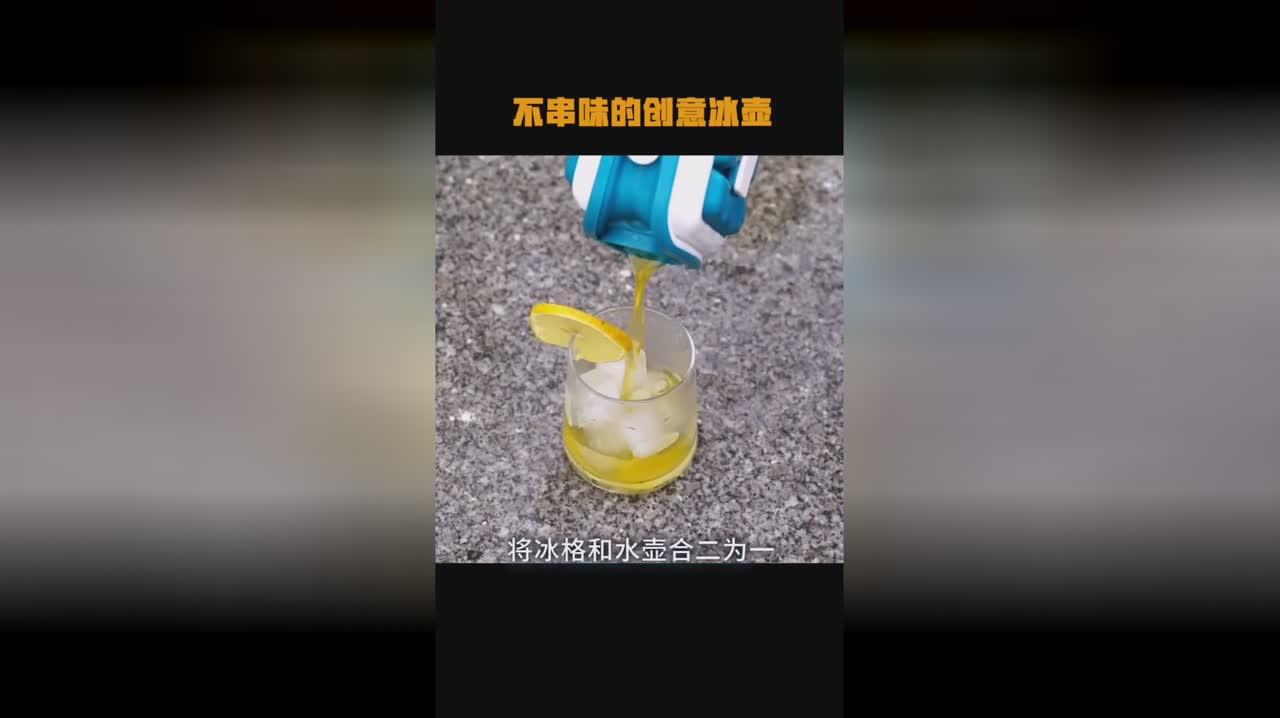 冰格和水壶合二为一的创意水壶不串味