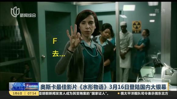 奥斯卡最佳影片《水形物语》3月16日登陆国内大银幕