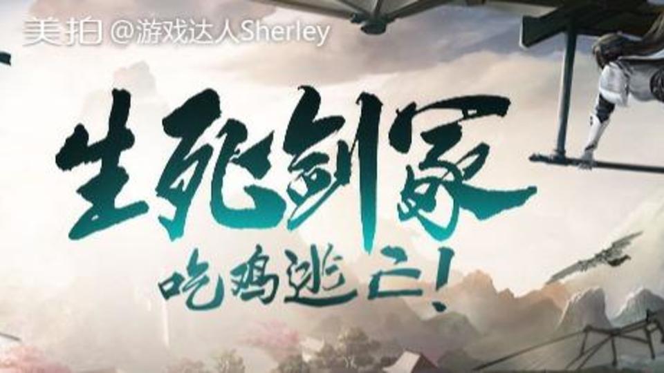 楚留香《马步谣》粤语版