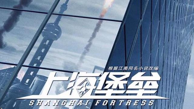 上海堡垒即将上映投资3亿,鹿晗拿走1亿,舒淇拿走8千万