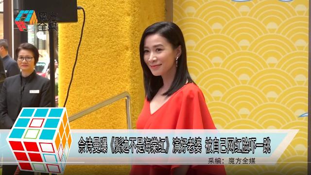 佘诗曼爆《鬓边不是海棠红》演好老婆 被自己网红脸吓一跳