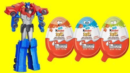 变形金刚机器人带来的奇趣蛋
