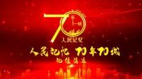 【70年70城】记住清远!