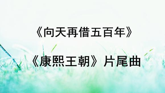 《向天再借五百年》,《康熙王朝》片尾曲